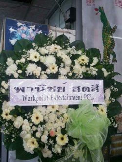 พวงหรีดดอกไม้สด-027