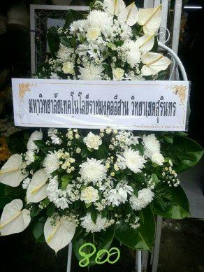 พวงหรีดดอกไม้สด-085