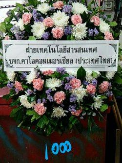 พวงหรีดดอกไม้สด-010