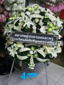 พวงหรีดดอกไม้สด-043
