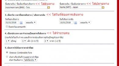จองตั๋วเครื่องบินทั่วไทย ทั่วโลก
