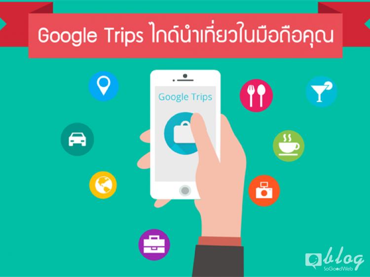 มองหาไกด์แนะนำข้อมูลการท่องเที่ยว ลอง Google Trips สิ | blog