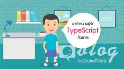 TypeScript ภาษาตัวแทน JavaScript จาก Microsoft