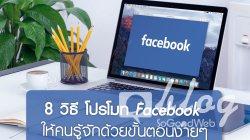 8 วิธี โปรโมท Facebook ให้คนรู้จักด้วยขั้นตอนง่ายๆ