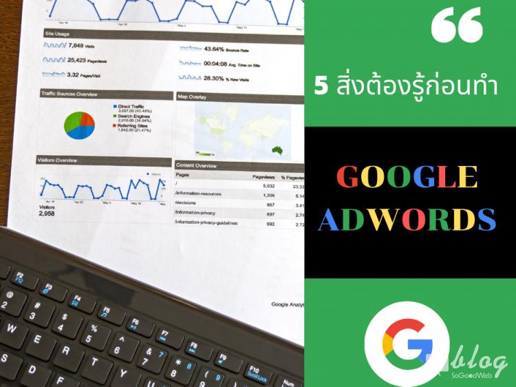 ก่อนจะโฆษณา Google Adwords ควรเตรียมตัวอย่างไร ?