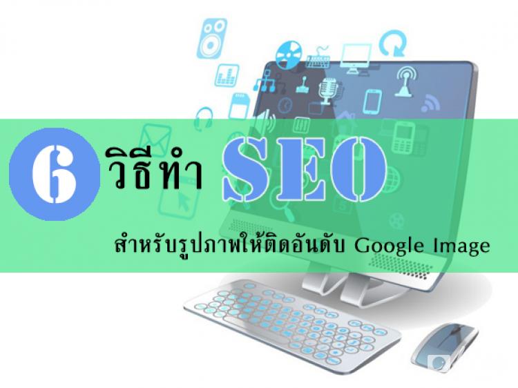 6 วิธีทำ seo สำหรับรูปภาพให้ติดอันดับ google image