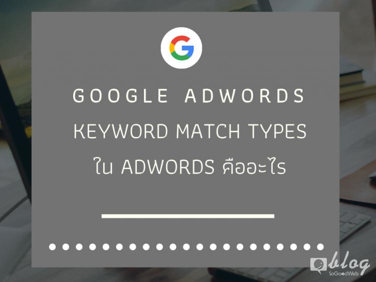 KEYWORD MATCH TYPES ใน ADWORDS คืออะไร