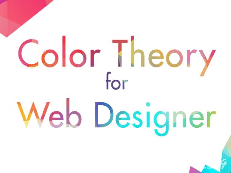 ทฤษฎีสีสำหรับนักออกแบบเว็บไซต์