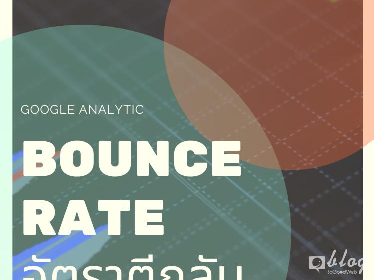 Bounce Rate คืออะไร ?