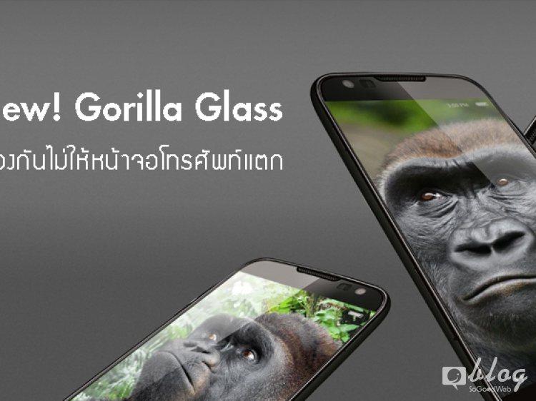 Gorilla Glass ป้องกันไม่ให้หน้าจอโทรศัพท์แตก