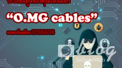 """ระวังข้อมูลของคุณโดนแฮก  """"O.MG cables""""สายชาร์จเสมือน IPHONE"""