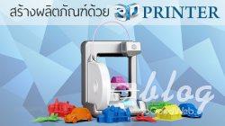เทคโนโลยีเครื่องพิมพ์ 3 มิติกับการสร้างผลิตภัณฑ์