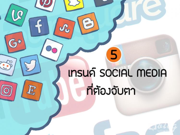 5 เทรนด์ social media ที่ต้องจับตาในปี 2019