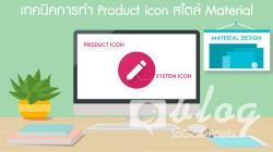 เทคนิคการทำไอคอนสวยๆ สไตล์ Material design ด้วย Adobe Illustrator