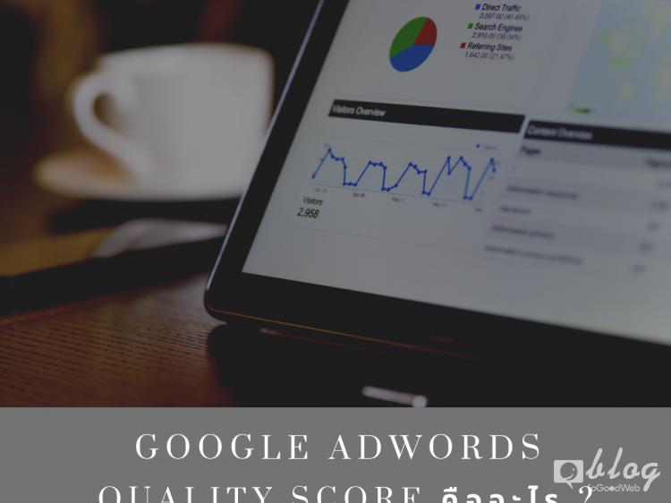 Google Adwords   Quality Score คืออะไร ? และมันสำคัญยังไง ?