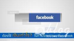 จะต้องใช้เงินเท่าไร? ในการโฆษณาบน Facebook