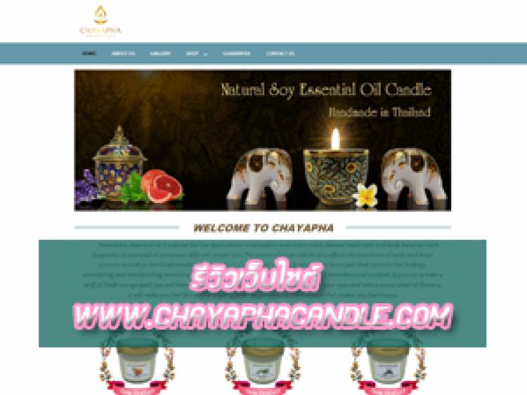 รีวิวเว็บไซต์ www.chayaphacandle.com