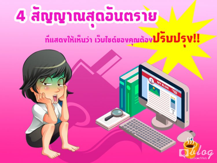 4 สัญญาณสุดอันตราย ที่แสดงให้เห็นว่า เว็บไซต์ของคุณต้องปรับปรุง