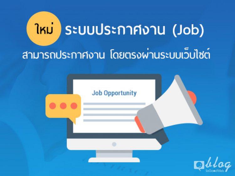 ระบบประกาศงาน (Job) | Feature SoGoodWeb