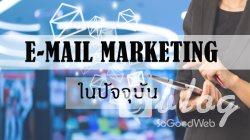 E-MAIL MARKETING ในปัจจุบัน