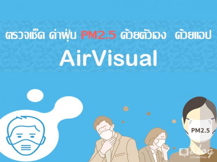 ตรวจเช็ค ค่าฝุ่น PM2.5 ด้วยตัวเอง  ด้วยแอป AirVisual