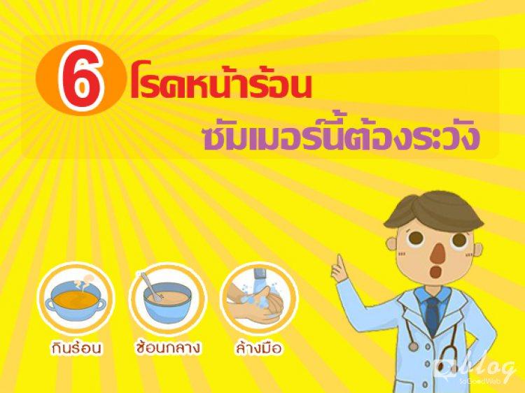 6โรคหน้าร้อน ซัมเมอร์นี้ต้องระวัง