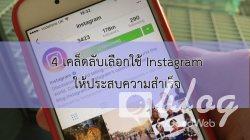 4 เคล็ดลับเลือกใช้ Instagram ให้ประสบความสำเร็จ