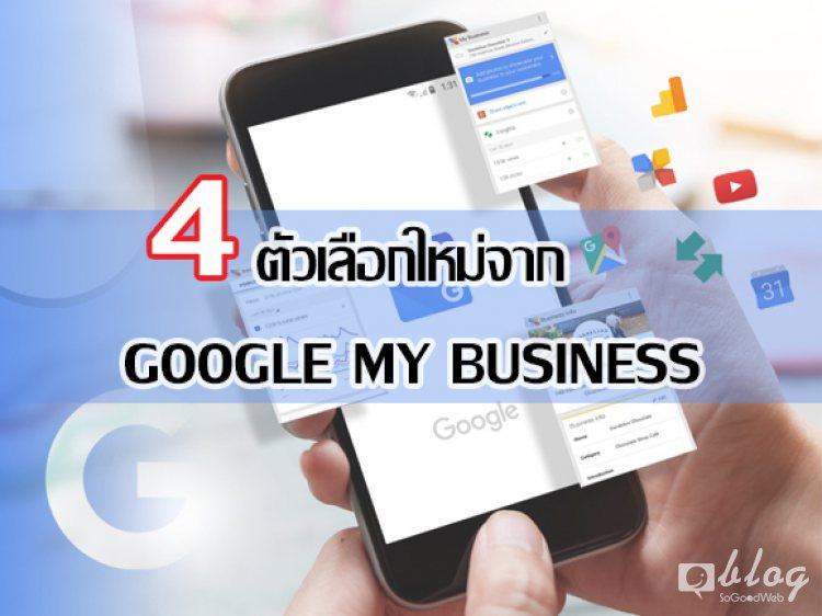 4 ตัวเลือกใหม่จาก GOOGLE MY BUSINESS