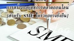 3 ขั้นตอนการสร้างกลยุทธ์การตลาดออนไลน์สำหรับ SME ให้รวยอย่างยั่งยืน