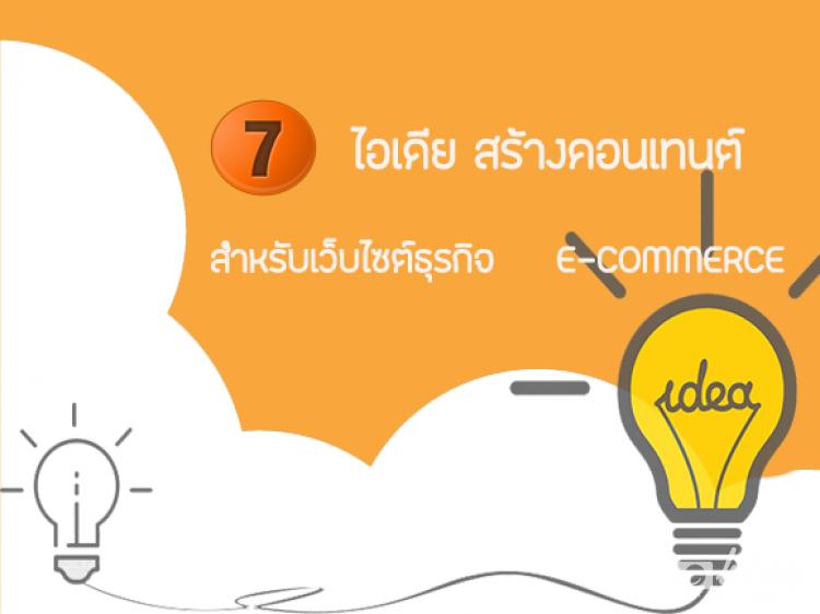 7 ไอเดีย สร้างคอนเทนต์ สำหรับเว็บไซต์ธุรกิจ E-Commerce