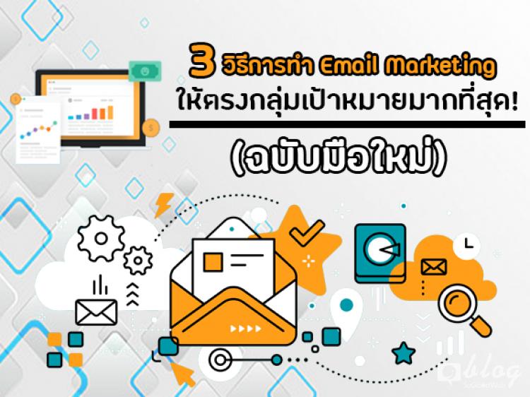 3 วิธีการทำ Email Marketing ให้ตรงกลุ่มเป้าหมายมากที่สุด! (ฉบับมือใหม่)