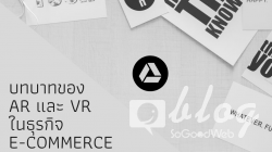 บทบาทของ AR และ VR  ในธุรกิจ E-commerce ในอนาคต