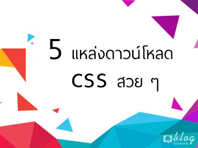 5 แหล่งดาวน์โหลด CSS สวย ๆ