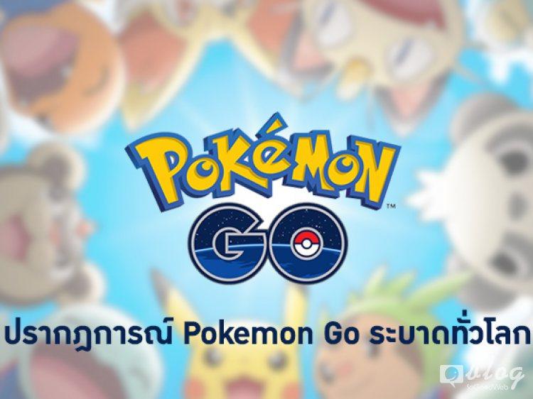 ปรากฎการณ์ Pokemon Go ระบาดทั่วโลก