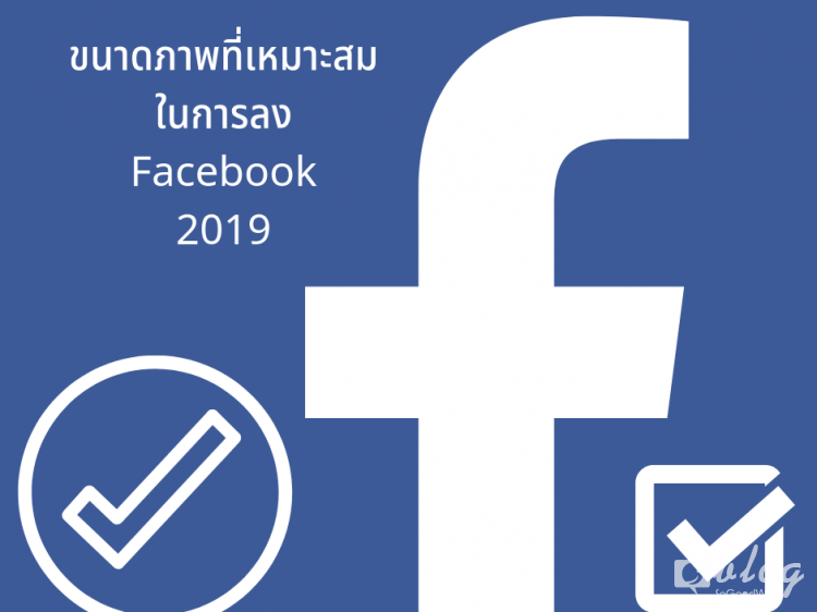 ขนาดภาพบน Facebook 2019
