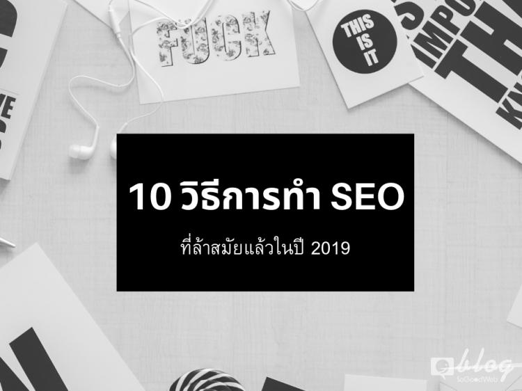10 วิธีในการทำ SEO ที่ล้าสมัยไปแล้วในปี 2019
