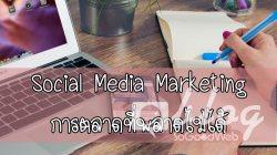 Social Media Marketing การตลาดที่พลาดไม่ได้