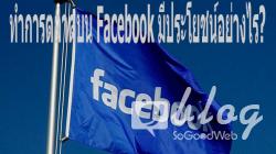 ทำการตลาดบน Facebook มีประโยชน์อย่างไร?
