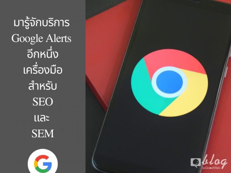 Google Alerts อีกเครื่องหนึ่งเครื่องมือสำหรับ SEO และ SEM