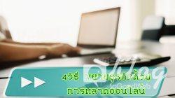 4วิธี ขยายธุรกิจด้วย การตลาดออนไลน์