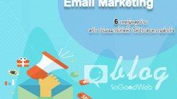 6 เทคนิคสุดง่าย สร้าง อีเมลมาร์เก็ตติ้ง ให้ประสบความสำเร็จ