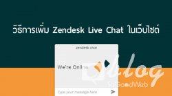 วิธีการเพิ่ม Zendesk Live Chat ในเว็บไซต์