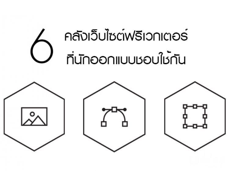 6  คลังเว็บไซต์ฟรีเวกเตอร์ที่นักออกแบบชอบใช้กัน