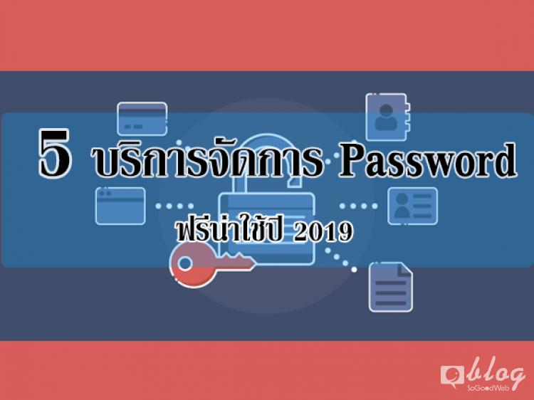 5 บริการจัดการ Password ฟรีน่าใช้ปี 2019