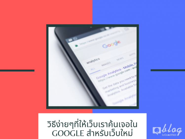 วิธีง่ายๆที่ให้เว็บเราค้นเจอใน Google สำหรับเว็บใหม่