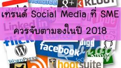 เทรนด์ Social Media ที่ SME ควรจับตามองในปี 2018