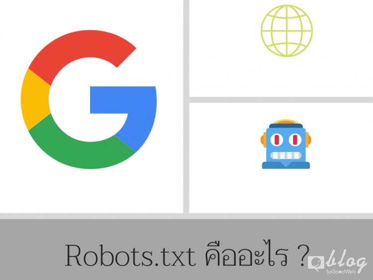 Robots.txt คืออะไร ?