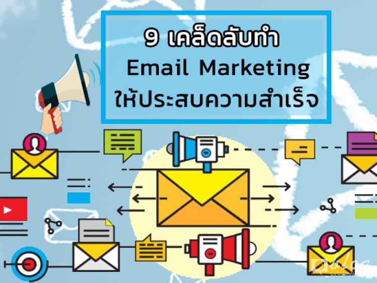 9 เคล็ดลับ ทำ Email Marketing