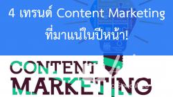 4 เทรนด์ Content Marketing ที่มาแน่ในปีหน้า!