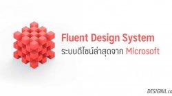 Microsoft เปิดตัว Fluent Design System ระบบดีไซน์ใหม่ล่าสุด
